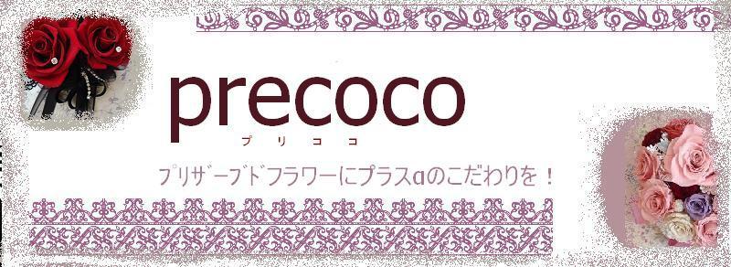 precocoプリザーブドフラワーウエディング・プレゼントアレンジのお店